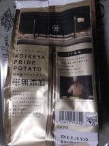 KOIKEYA PRIDEPOTATO うす塩味 無添加 の画像(2枚目)