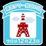 今日は東京タワー完工の日の画像(1枚目)
