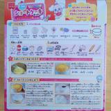 「プリキュアケーキ」の画像(2枚目)