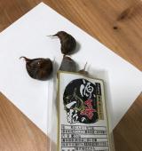 青森県産熟成黒にんにく「源喜の一粒」の画像(2枚目)