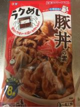 口コミ記事「忙しい時に8分で簡単調理!冷凍ストック名人豚丼の素」の画像