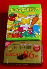 たべっ子とカカオチョコレートの画像(1枚目)