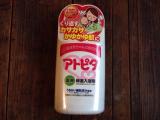 生後10ヶ月:カサカサ肌に全身保湿入浴剤が良かった☆の画像(1枚目)