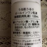 うる肌うるり オールインワン乳液の画像(2枚目)