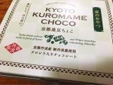 ☆贅沢なおやつ食べてみました。京都黒豆チョコ☆の画像(2枚目)