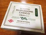 ☆贅沢なおやつ食べてみました。京都黒豆チョコ☆の画像(1枚目)
