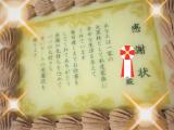「普段なかなか伝えられない気持ちを「感謝状ケーキ」に込めて♡」の画像(3枚目)