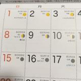 子どもに読んで欲しいカレンダー★伝統食育暦★の画像(3枚目)