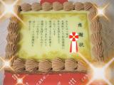 口コミ記事「普段なかなか伝えられない気持ちを「感謝状ケーキ」に込めて♡」の画像