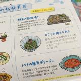 子どもに読んで欲しいカレンダー★伝統食育暦★の画像(4枚目)