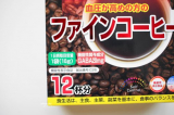 【血圧が高めの方のファインコーヒー】GABA(ギャバ)と血圧の関係とはの画像(2枚目)
