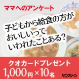 """「w"""">【クオカードプレゼント】 「給食の方がおいしい!」って言われたことある?」の画像(1枚目)"""