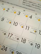 「☆海の精の食育カレンダー」の画像(6枚目)