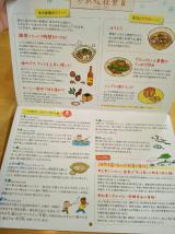 「☆海の精の食育カレンダー」の画像(3枚目)