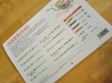 「☆海の精の食育カレンダー」の画像(4枚目)