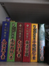 コンパクトで常備しておきたい中華調味料!広東名菜 赤坂璃宮シリーズの画像(2枚目)