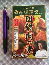 コンパクトで常備しておきたい中華調味料!広東名菜 赤坂璃宮シリーズの画像(3枚目)