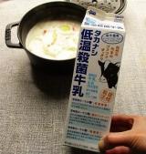 「タカナシ乳業の『低温殺菌牛乳』と『北海道純生クリーム42』でクリームシチューを作ったら美味しい♪」の画像(2枚目)