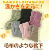 株式会社山忠のふんわ〜りあったか履く毛布♪♪ソフトな履き心地「毛布のような靴下」履きたい!!の画像(1枚目)