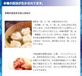 「☆ 日本ハム株式会社さん 専門店シェフの技法で創る味「ふかひれ入りスープ餃子」 味の変化も楽しめます。」の画像(1枚目)