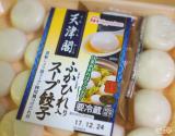 「☆ 日本ハム株式会社さん 専門店シェフの技法で創る味「ふかひれ入りスープ餃子」 味の変化も楽しめます。」の画像(3枚目)