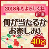 『2018年もよろしくね企画』モニター応募!の画像(1枚目)