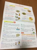 伝統食育暦2018☆の画像(3枚目)