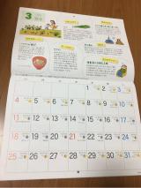 伝統食育暦2018☆の画像(2枚目)
