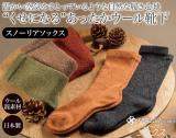 「あったかウールの靴下で冷え撃退!『スノーリアソックス(山忠・温むすび)』」の画像(2枚目)