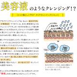 日本盛株式会社のpour moi(プモア)クレンジング&洗顔セットを試して見たいです(⋈◍>◡<◍)。✧♡の画像(3枚目)