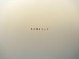 ココアルで幸&福&ベックのフォトブック作ってみました♪の画像(12枚目)