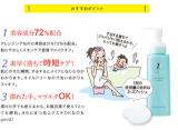 日本盛株式会社のpour moi(プモア)クレンジング&洗顔セットを試して見たいです(⋈◍>◡<◍)。✧♡の画像(4枚目)