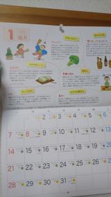 「食育カレンダー」の画像(2枚目)