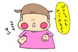 出産前のベビーオイルの用意(babybuba bodyoilモニター)の画像(4枚目)
