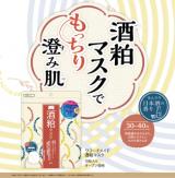 株式会社pdcの新商品 ワフードメイド『酒粕マスク』 モニタープレゼント使いたいわぁ(⋈◍>◡<◍)。✧♡の画像(2枚目)