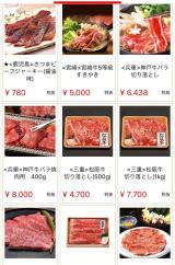 「お得にお肉をゲット♡目標はスキヤキ!」の画像(4枚目)