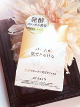 口コミ記事「リピ決定!!ハイスキンエッセンスリッチバーム」の画像