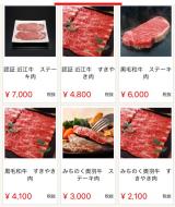 「お得にお肉をゲット♡目標はスキヤキ!」の画像(3枚目)