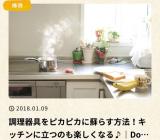 ★暮らしに役立つ情報サイト★の画像(3枚目)