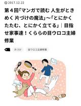 ★暮らしに役立つ情報サイト★の画像(4枚目)