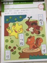 学研の幼児ワーク 3歳もじかずちえの画像(5枚目)