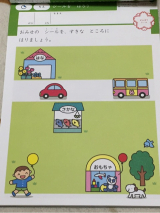 学研の幼児ワーク 3歳もじかずちえの画像(3枚目)