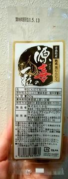 青森県産熟成黒にんにく《源喜の一粒》食べてみた。2018 / 01 / 14 ( Sun )の画像(1枚目)