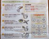 「【海の精】炊き込みごはんの味」の画像(7枚目)