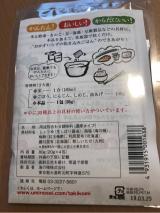 「冬野菜で美味しい炊き込みご飯完成!!」の画像(2枚目)