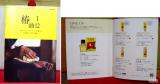 「☆ 大島椿株式会社さん 創業90周年 & つばき~ゆ 誕生 8周年おめでとうございます! 大島椿スペシャルBOX が 凄いぞ! ④」の画像(11枚目)