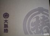 「☆ 大島椿株式会社さん 創業90周年 & つばき~ゆ 誕生 8周年おめでとうございます! 大島椿スペシャルBOX が 凄いぞ! ②」の画像(1枚目)