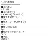 「急ぎー半額♥ローソンお買い物券(^o^)【私のおすすめ】」の画像(4枚目)