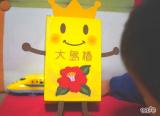 「☆ 大島椿株式会社さん 創業90周年 & つばき~ゆ 誕生 8周年おめでとうございます! 大島椿スペシャルBOX が 凄いぞ! ① 」の画像(8枚目)
