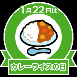 関東地方の大雪とカレーとひなたと!の画像(5枚目)